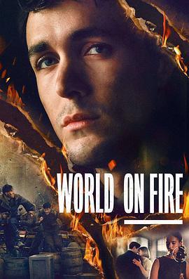 战火浮生 第一季的海报