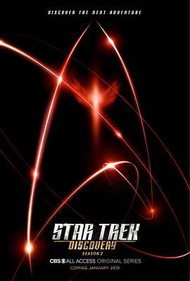 星际迷航:发现号 第二季的海报