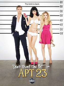 23号公寓的坏女孩 第二季的海报