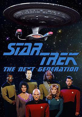 星际旅行:下一代 第一季的海报