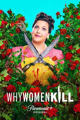致命女人 第二季的海报