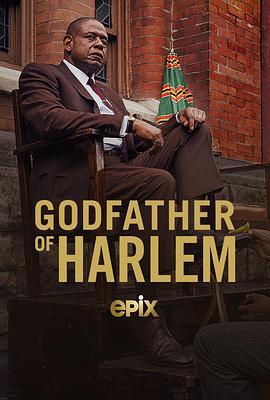 哈林教父 第二季的海报