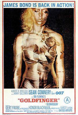 007之金手指的海报