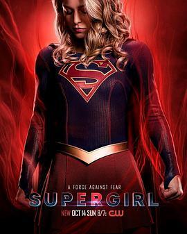 超级少女 第四季的海报