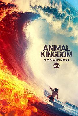 野兽家族 第四季的海报