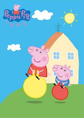 小猪佩奇 第一季的海报