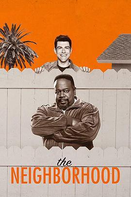 东邻西舍 第二季的海报