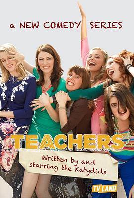 教师故事 第一季的海报