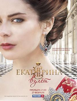 叶卡捷琳娜大帝 第二季的海报