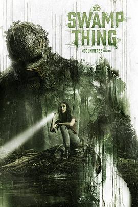 沼泽怪物 第一季的海报
