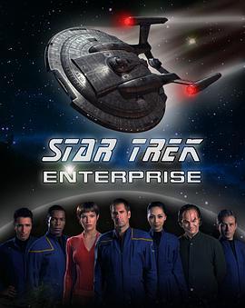 星际旅行:进取号 第一季的海报