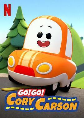 Go!Go!小小车向前冲的海报