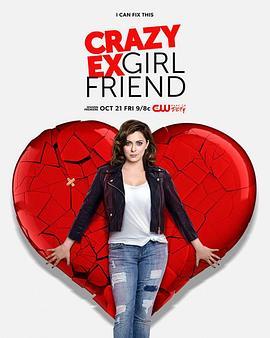 疯狂前女友 第二季的海报
