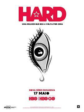 《熟女梦工厂 第一季》全集/Hard Season 1在线观看