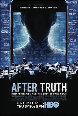 真相背后:虚假新闻与信息的代价的海报