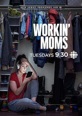 上班族妈妈 第二季的海报