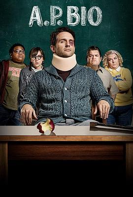 疯狂教授生物课 第二季的海报