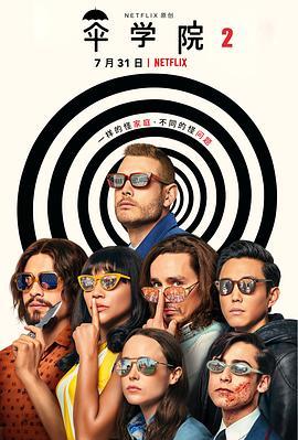 伞学院 第二季的海报