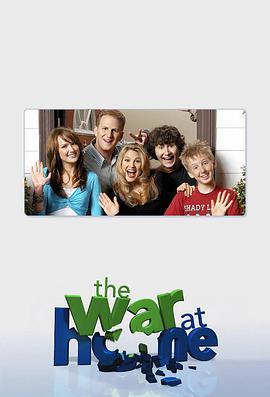 家庭战争 第二季的海报