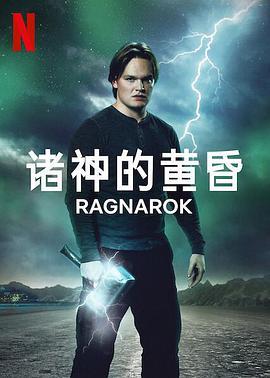 诸神的黄昏 第二季的海报
