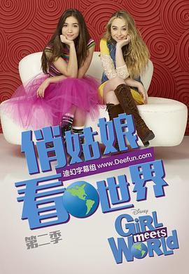 女孩成长记 第二季的海报