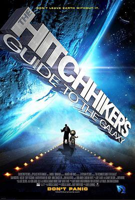 银河系漫游指南的海报