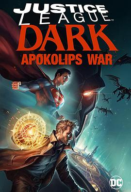 黑暗正义联盟:天启星战争的海报
