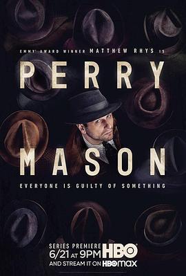梅森探案集 第一季的海报