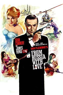 007之俄罗斯之恋的海报