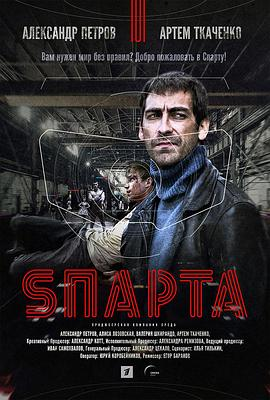 S'parta的海报