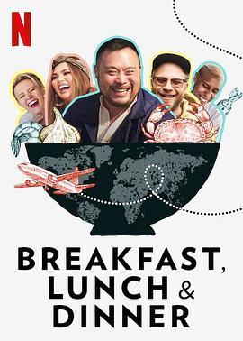 张锡镐的三餐飨宴的海报