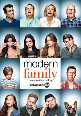 摩登家庭:摩登式告别的海报