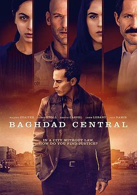 巴格达总局的海报