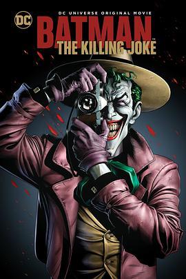 蝙蝠侠:致命玩笑的海报