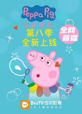 小猪佩奇 第八季的海报
