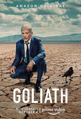 律界巨人 第三季的海报