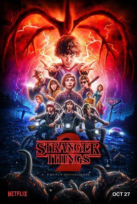 怪奇物语 第二季的海报