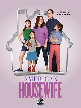 美式主妇 第一季的海报