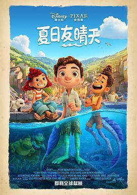 夏日友晴天的海报