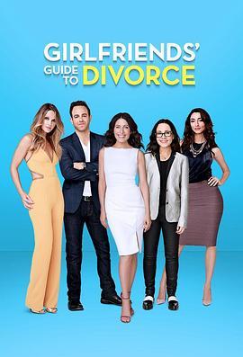 闺蜜离婚指南 第一季的海报