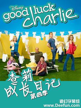 查莉成长日记 第四季的海报