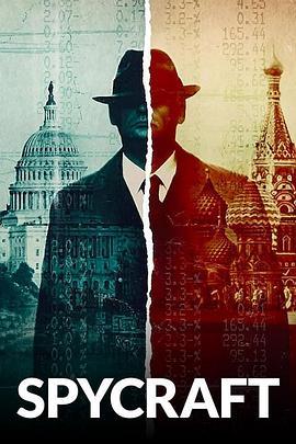 间谍之道 第一季的海报