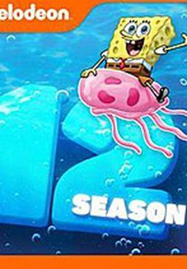 海绵宝宝 第十二季的海报
