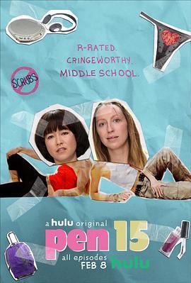《笔写青春 第一季》全集/PEN15 Season 1在线观看