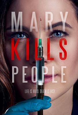 死亡医生玛丽 第一季的海报