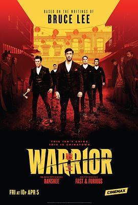 战士 第一季的海报