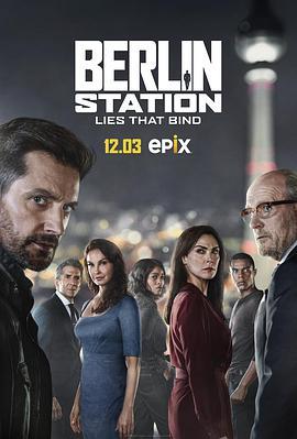 柏林情报站 第三季的海报