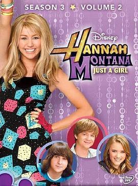 汉娜·蒙塔娜 第三季的海报