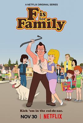 福是全家福的福 第三季的海报