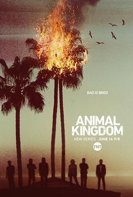野兽家族 第一季的海报